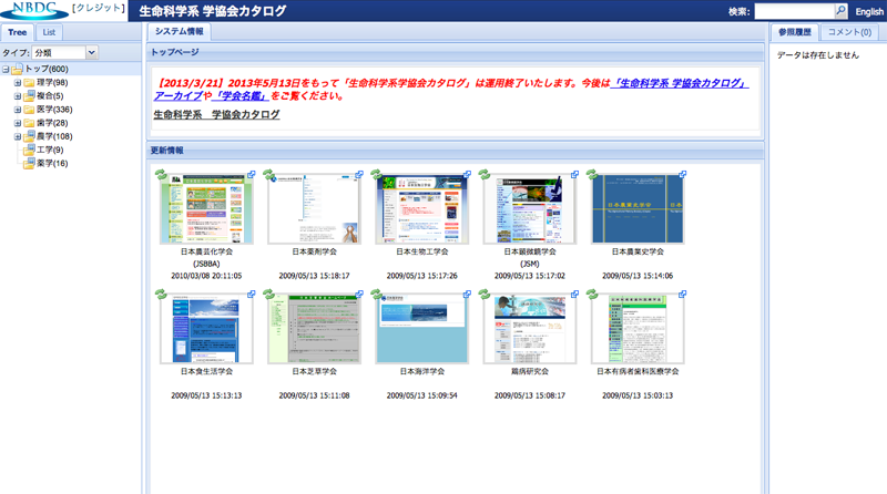 screen image of tools.biosciencedbc.jp