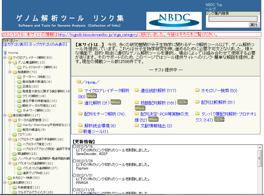screen image of stga.biosciencedbc.jp